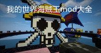 我的世界海贼王mod专区