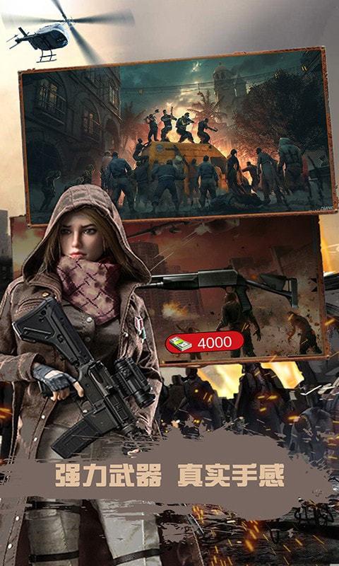狙击生存战争