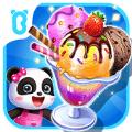 冰淇淋和冰沙