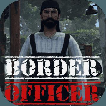 边境检察员模拟器
