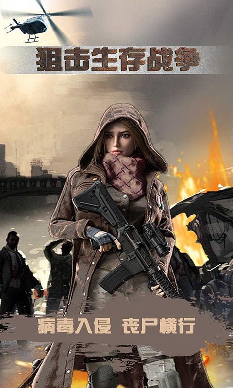狙击生存战争安卓版下载-狙击生存战争手游官方版下载
