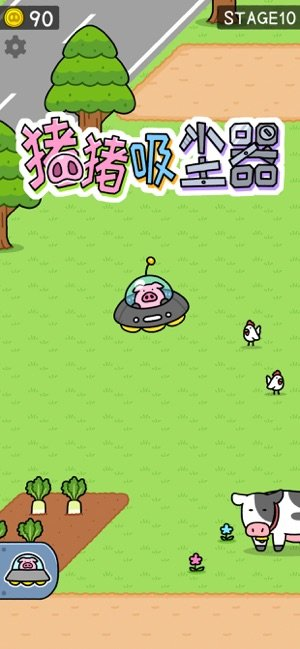猪猪吸尘器游戏下载-猪猪吸尘器游戏官方版下载