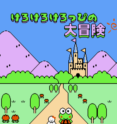 青蛙大冒险2无限命