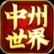 中州世界复古版