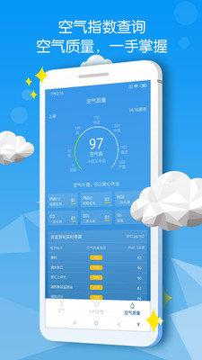 精准天气快报app截图