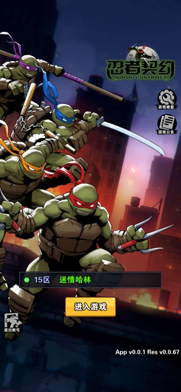 忍者契约忍者神龟游戏下载-忍者契约忍者神龟安卓版下载