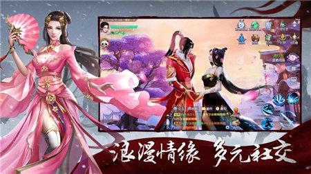 仙途道缘红包版iOS下载-仙途道缘iOS最新版下载