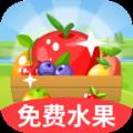 幸福果园分红果