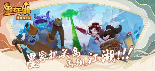 墨江湖手游官方版下载-墨江湖安卓正式版下载