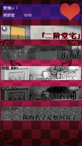 病娇妹妹和不笑的我手游下载-病娇妹妹和不笑的我中文版下载
