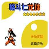 FC龙珠格斗单机版