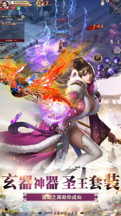 萌仙记红包版(领1000元)手游下载-萌仙记红包版可提现游戏下载