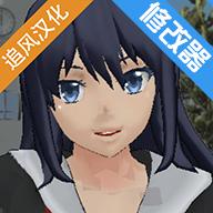 校园女生模拟器中文版