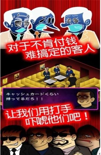 我的暴利酒吧2中文下载-我的暴利酒吧2游戏下载