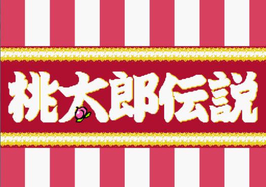 FC桃太郎传说中文版