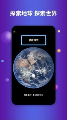 earth地球软件下载-earth地球app下载