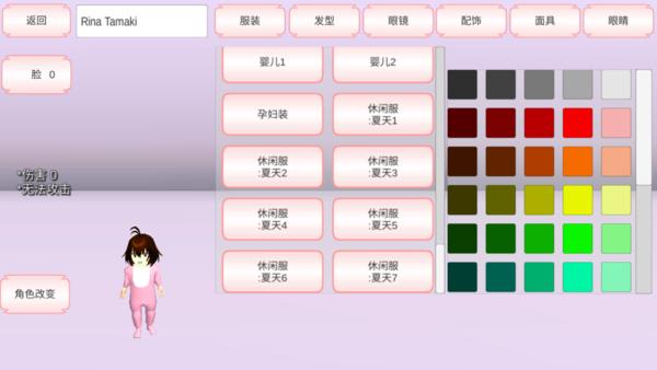 樱花校园模拟器(新服装)美人鱼服装下载-樱花校园模拟器(新服装)下载婴儿
