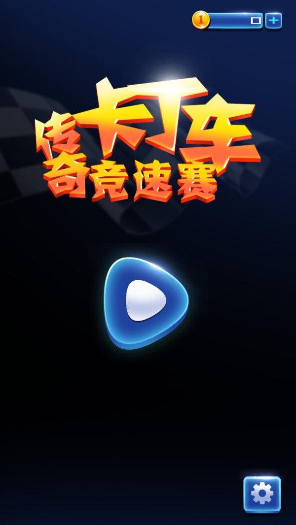 传奇卡丁车竞速赛游戏下载-传奇卡丁车竞速赛最新版下载