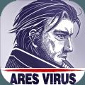 阿瑞斯病毒破解最新版2020