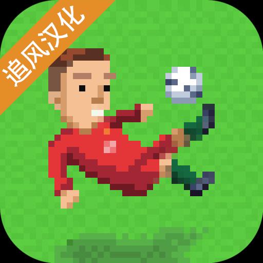 世界杯汉化版