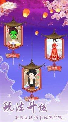 女生游戏古装少女为玩家们带来了十分精美的古风模拟游戏