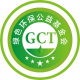 GCT绿色环保链