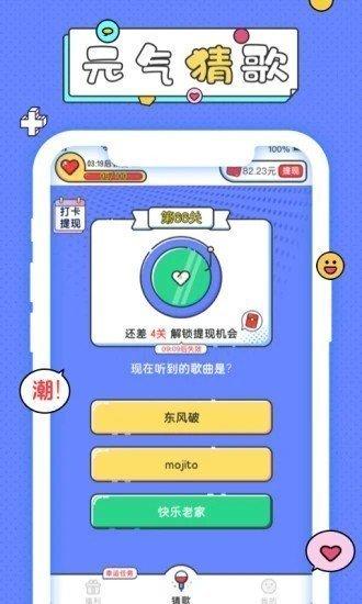 元气猜歌红包版(可提现)游戏下载-元气猜歌红包版app游戏下载