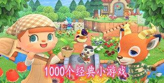 1000个经典小游戏