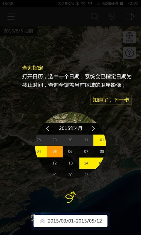 光影卫星地图最新版-光影卫星地图手机版