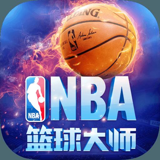 NBA篮球大师内购破解版