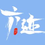 六迹小说最新版
