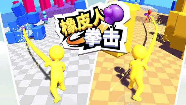 橡皮人拳击游戏下载-橡皮人拳击最新版下载