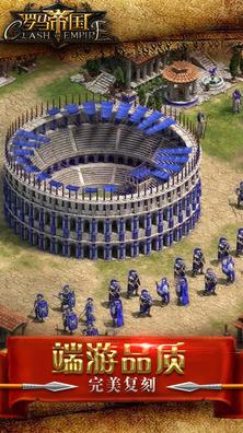 罗马帝国2
