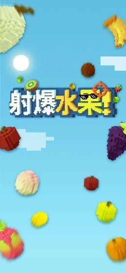 射爆水果安卓版游戏下载-射爆水果最新免费版下载
