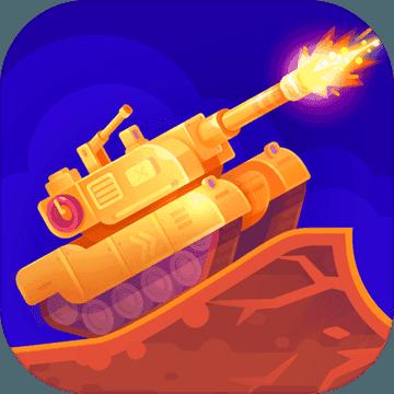 坦克大戰手游