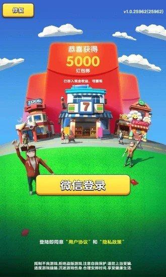 开心团团转红包版游戏下载-开心团团转红包版可提现下载
