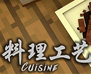 我的世界新料理工藝模組