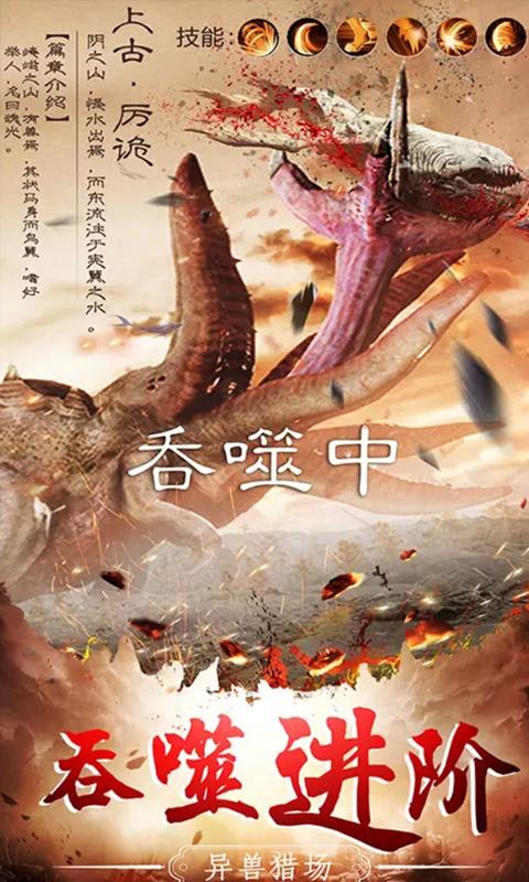 山海经幻境官方版下载-山海经幻境手游下载