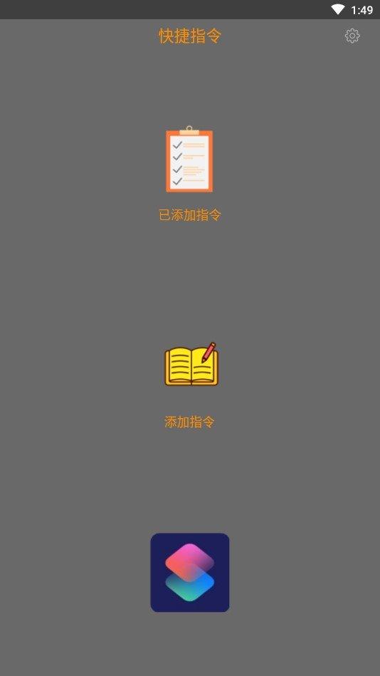 充电提示音快捷指令app截图