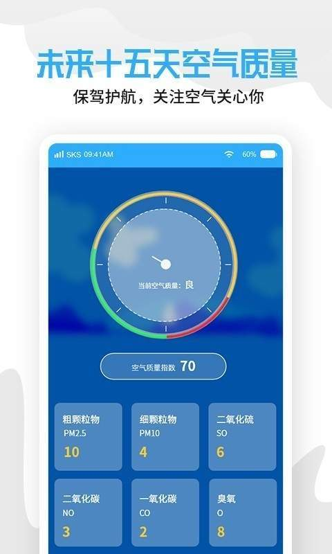 天气老黄历app截图