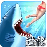 饥饿鲨进化破解版