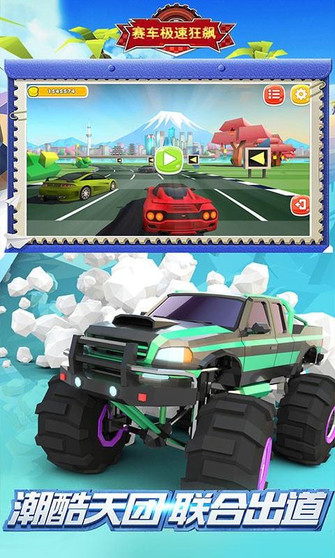 赛车极速狂飙破解版下载-赛车极速狂飙破解版中文版下载