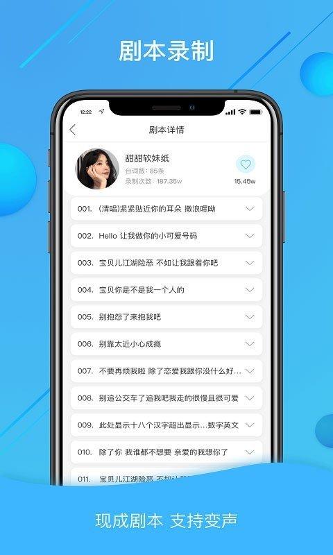 红句子语音包app截图