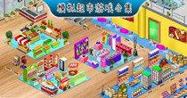 模拟超市开店铺的游戏合集