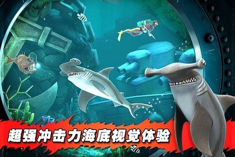 饥饿鲨进化破解版中文最新版2020下载-饥饿鲨进化破解版无限钻石金币下载