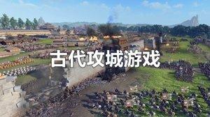 古代攻城游戏
