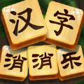 汉字消消乐红包版