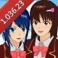 櫻花校園模擬器1.036.23版