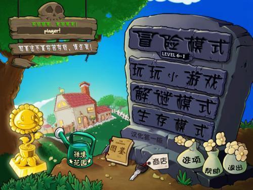 植物大战僵尸涂鸦版下载安装-植物大战僵尸涂鸦版手机版下载