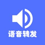 微信转发语音app